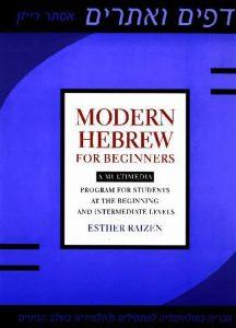 Modern-Hebrew-for-Beginners-216x300 Modern Hebrew for Beginners