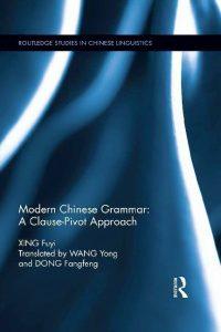 Modern-Chinese-Grammar-200x300 Modern Chinese Grammar