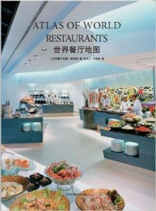 Download: Atlas of World Restaurants, English/Chinese Bilingual Edition