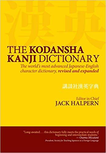 The-Kodansha-Kanji-Dictionary The Kodansha Kanji Dictionary (2013)