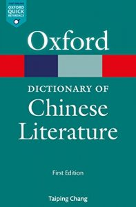 Dictionary-of-Chinese-Literature-197x300 download Oxford Dictionary of Chinese Literature