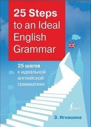 25-Steps-to-an-Ideal-English-Grammar 25 Steps to an Ideal English Grammar, Edition 2020 (Russian)
