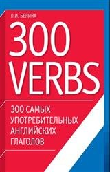 300-of-the-most-common-English-verbs The 300 Most Common English Verbs (Russian, English)