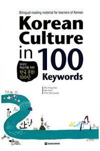 Korean-Culture-in-100-Keywords-200x300 Korean Culture in 100 Keywords